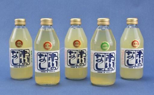 「市川のなし」を使った果汁100%ジュース!