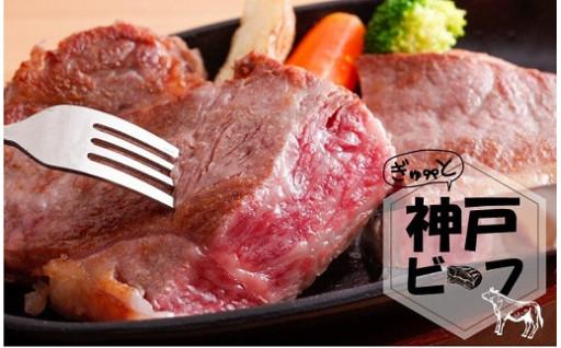 きめ細かく上質な甘み「神戸ビーフ」 特集