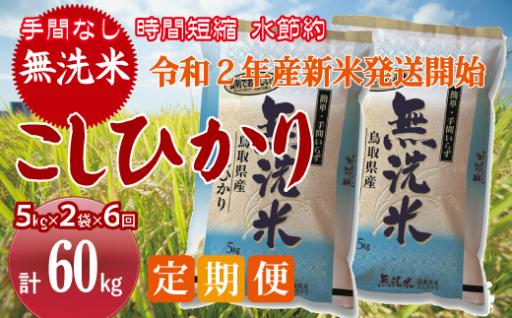 ついに新米の季節!便利な無洗米を定期便でお届け