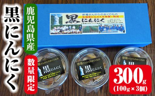 生福地区6次化「黒にんにく」100g×3P入