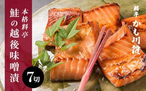 「料亭の鮭の味噌漬」が人気です!