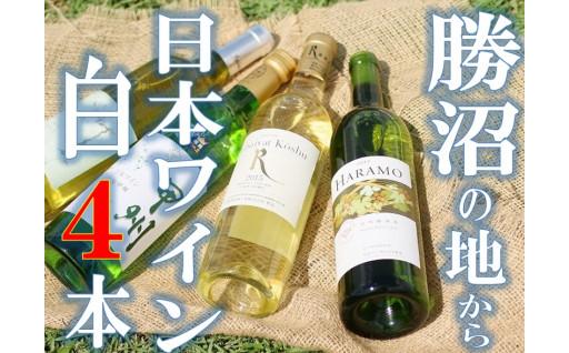 【日本ワイン】勝沼ぶどうの丘推奨 白ワイン4本