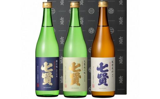 七賢 日本酒 飲み比べ720ml×3本セット