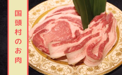 沖縄から贅沢お肉特集!