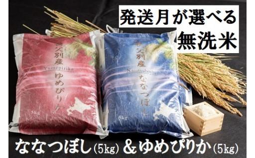 10月より受付!無洗米「ななつぼし・ゆめぴりか」