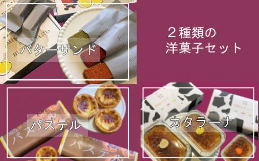 館山の食材を使った洋菓子セット2種類