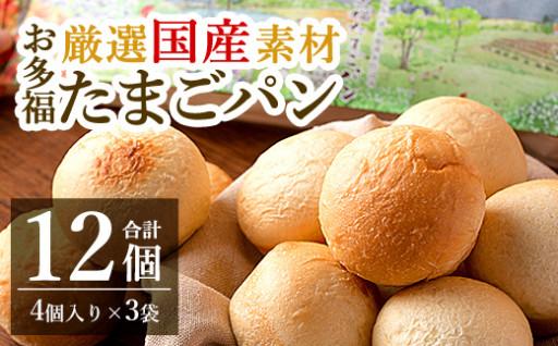 国産!お多福たまごパン計12個(4個入り×3袋)