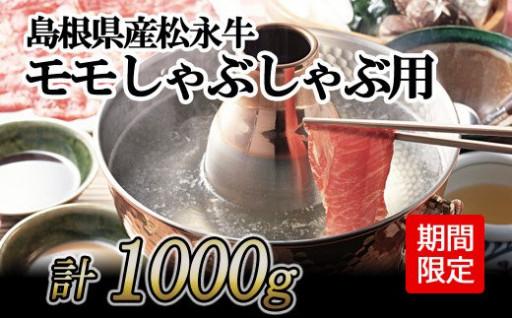 あと残り僅か!松永牛しゃぶしゃぶ1000g!