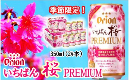 オリオンいちばん桜 PREMIUM 350ml缶