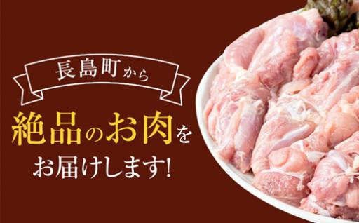 長島町から絶品のお肉をお届けします!