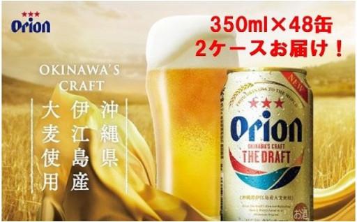 オリオンザ・ドラフトビール350ml缶×48本
