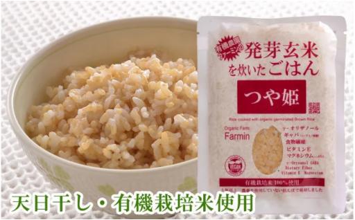 「つや姫」発芽玄米を炊いたごはん150g×40P