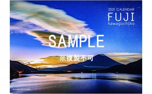 富士山カレンダー2021年版1部 + 広報1年分