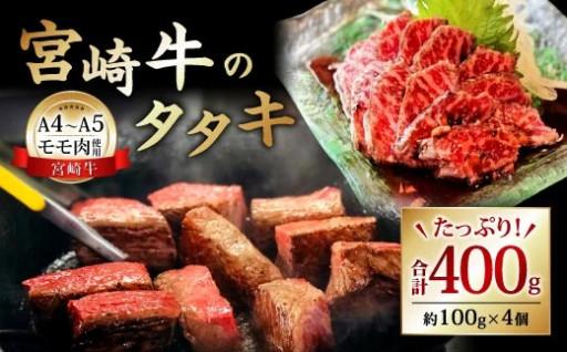 宮崎牛のタタキ 400g