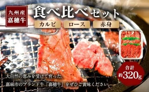 嘉穂牛 食べ比べセット(カルビ、ロース、赤身)