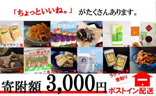 寄附額3000円のちょっといいね。があります。