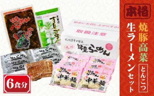 焼豚高菜生ラーメンとんこつ6食セット