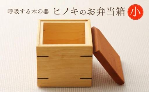 呼吸する木の器「ヒノキのお弁当箱(小)」