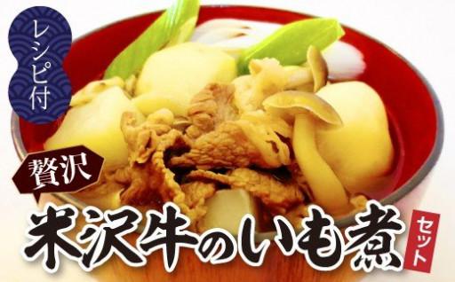 山形の味!米沢牛のいも煮【寄附額12,000円】