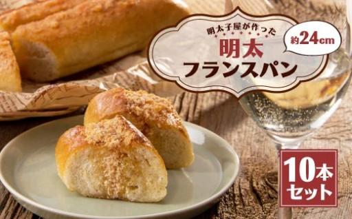 明太子屋が作った明太フランスパン 10本セット
