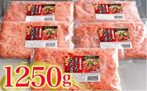 【好評】☆ニコニコ☆清幸丸水産ねぎとろ1250g