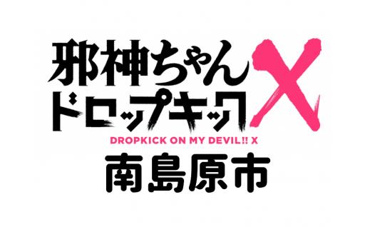 TVアニメと南島原市とのコラボ企画!