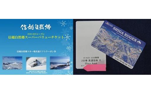 スキー場リフト券