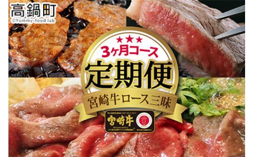 <宮崎牛ロース三昧3ケ月定期便コース>