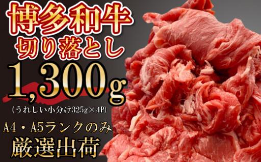 福岡の誇る黒毛和牛『博多和牛』をたっぷりお届け