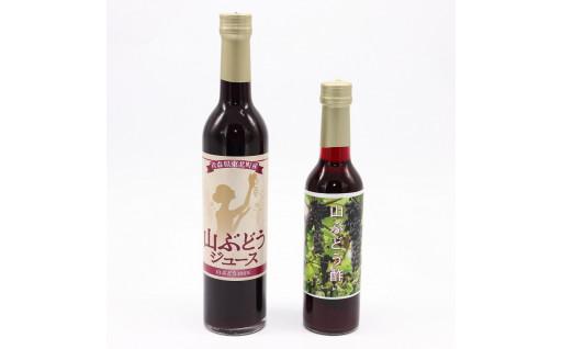 【新規】山ぶどうジュースと山ぶどう酢セット