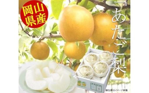A-150 岡山県産あたご梨(4玉入り)化粧箱