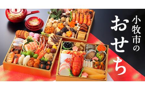毎年大人気千賀屋のおせち料理