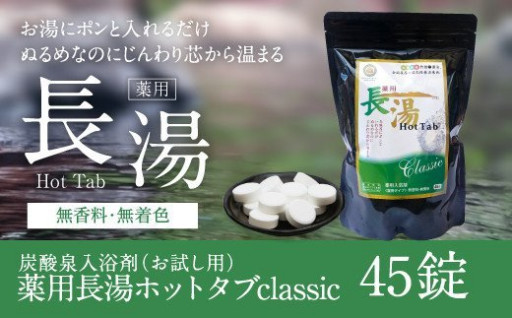 日本有数の炭酸泉をおうちで再現できる入浴剤!