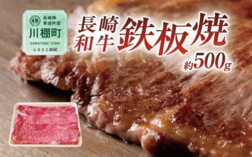 家で贅沢に鉄板焼き!旨味たっぷり長崎和牛500g