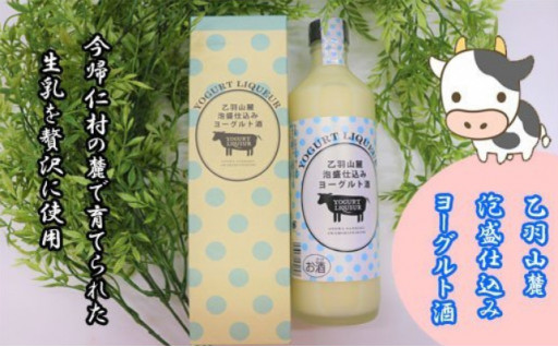 【冬季限定】乙羽山麓泡盛仕込みヨーグルト酒 2本