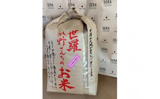 世羅水野さんちのミルキークイーン玄米10kg