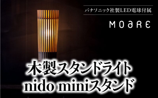 nidoミニスタンド(LED電球) 照明