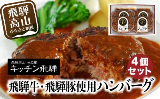 キッチン飛騨 飛騨牛・飛騨豚ハンバーグ4個セット