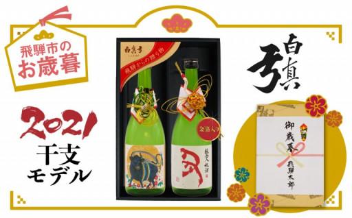 【お歳暮用】純金祝酒 日本酒 飛騨 白真弓 熨斗