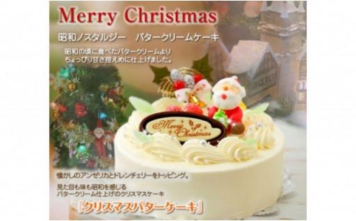 大人気!!懐かしいクリスマスケーキでパーティー!