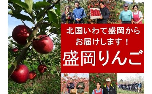 北国いわての「盛岡のりんご」