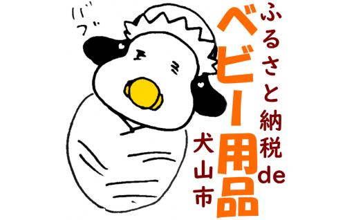 犬山市はベビー用品マウンテンシティ!?