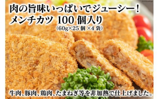 肉の旨味いっぱいでジューシー!メンチカツ100個