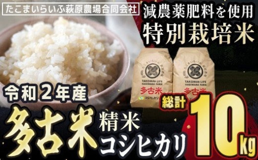 【減農薬肥料を使用】特別栽培米 多古米 10kg