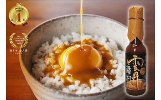 雲丹醤油*北海道産 海の幸 ごはんの素 2種