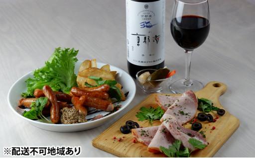 天橋立赤ワイン&おつまみセット