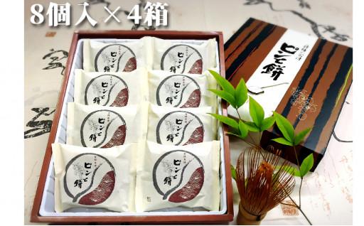 京都・天橋立で大人気 ピンと餅 8個×4箱