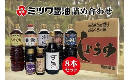 九州こだわり醤油。甘旨たれ・焼肉のタレほか全8種