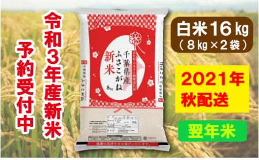 来年産のお米をお申込みいただけます!