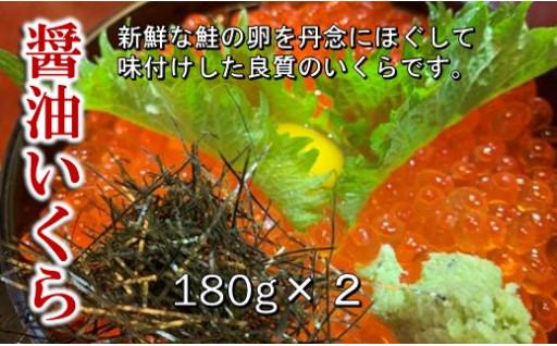 新鮮な鮭の卵に味付けした良質ないくら